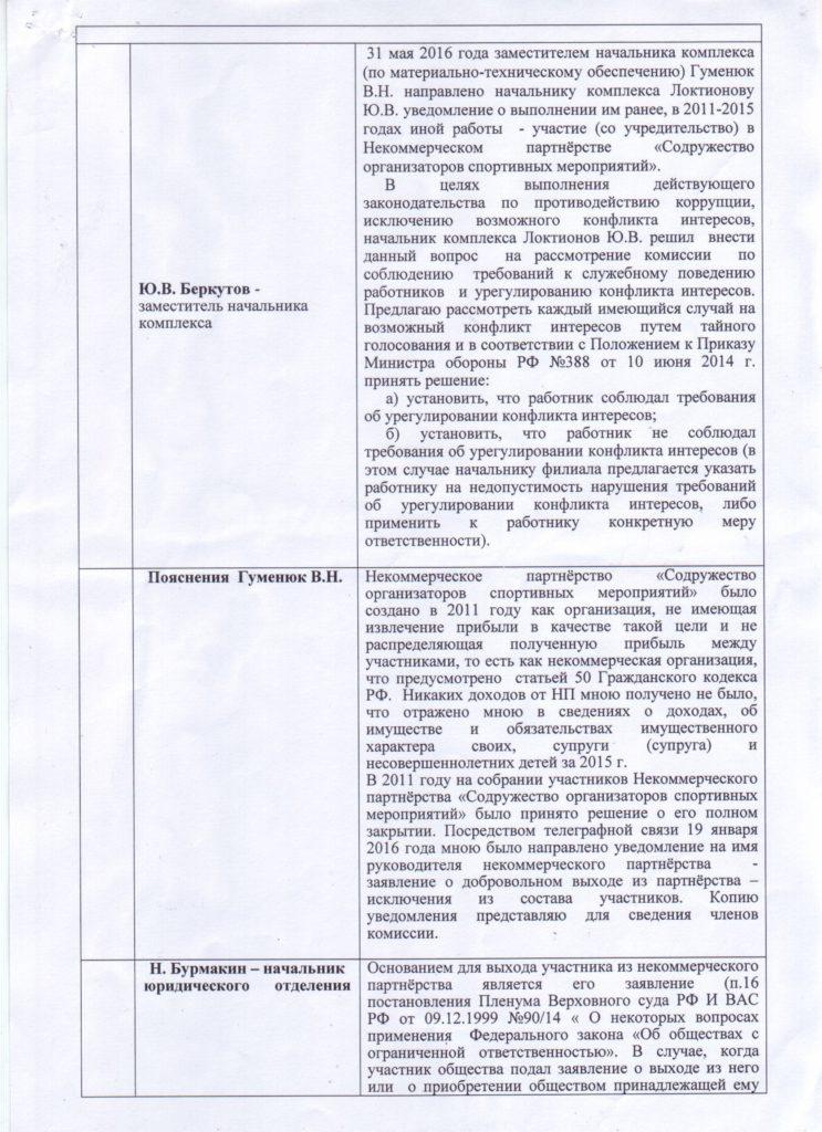 Протокол стр.2