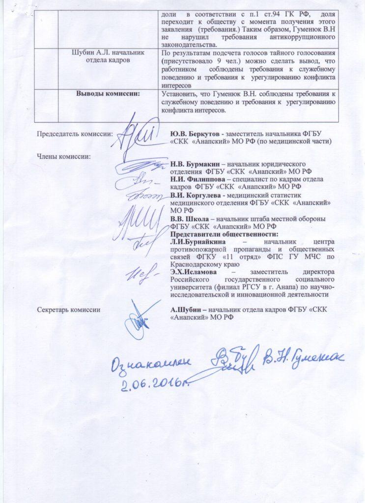 Протокол стр.3